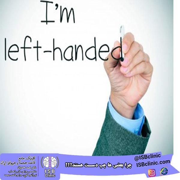 چرا بعضی ها چپ دست هستند؟؟؟