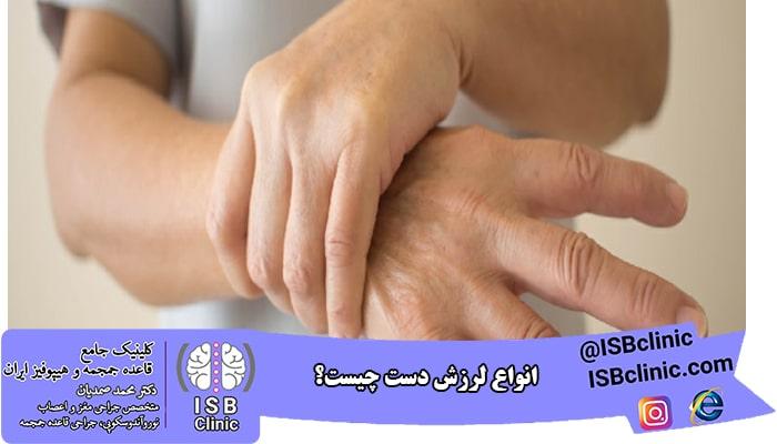 انواع لرزش دست چیست؟