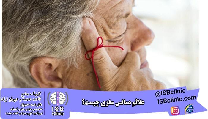 علائم دمانس مغزی چیست؟