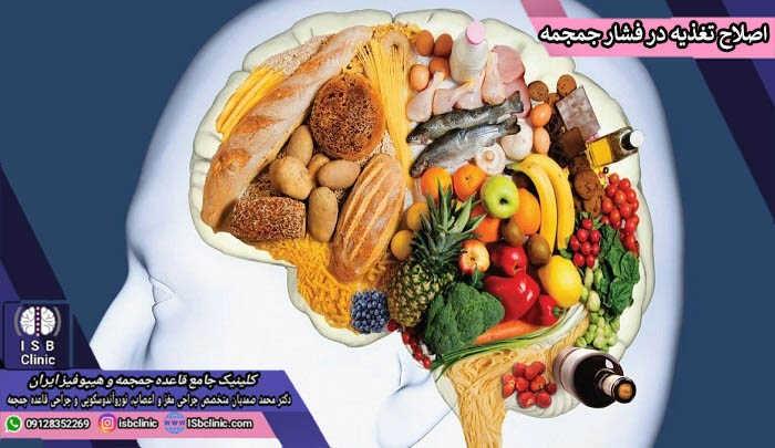 اصلاح تغذیه در فشار جمجمه بالا