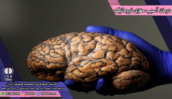 درمان آسیب های تروماتیک مغزی