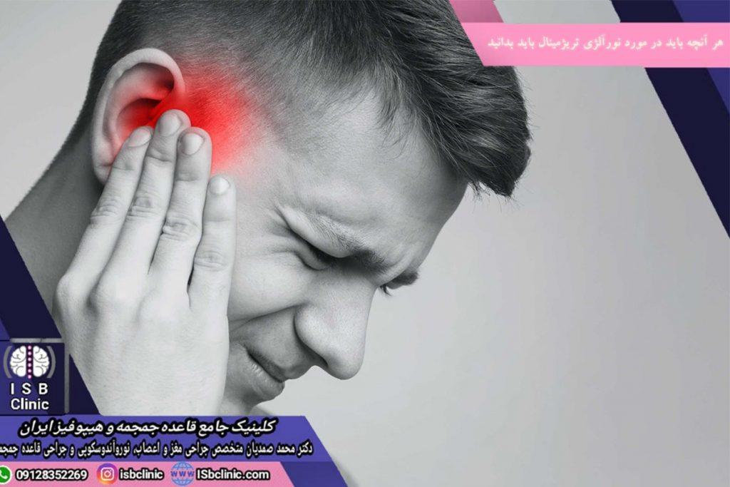 نورآلژی تریژمینال