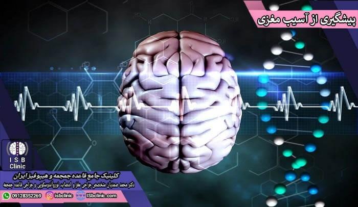 پیشگیری از آسیب های مغزی تروماتیک