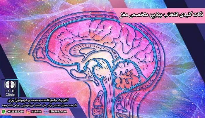 انتخاب بهترین متخصص مغز و اعصاب