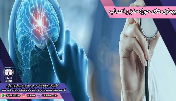 بیماری های حوزه مغز و اعصاب