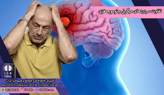 تفاوتهای سردردهای میگرنی و تومور مغزی