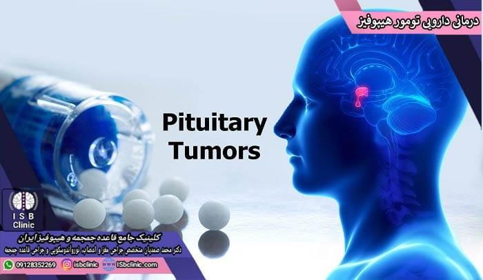 دارو درمانی تومورهای غده هیپوفیز