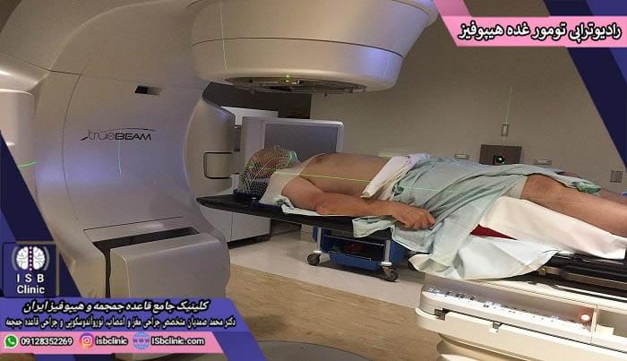 رادیو تراپی تومورهای غده هیپوفیز
