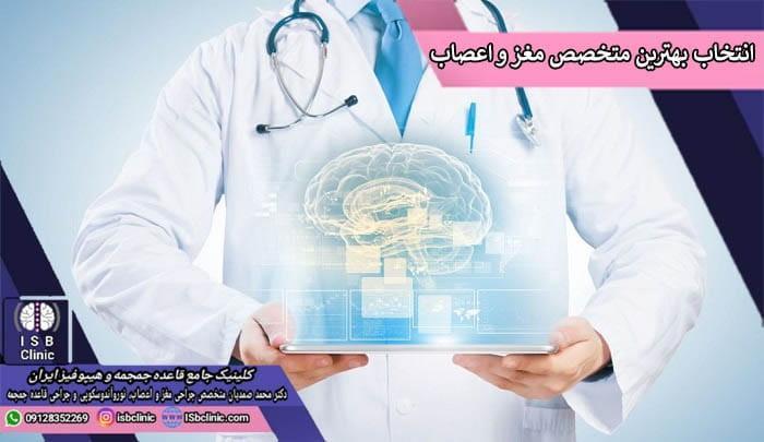 شیوه های انتخاب بهترین متخصص مغز و اعصاب در کشور