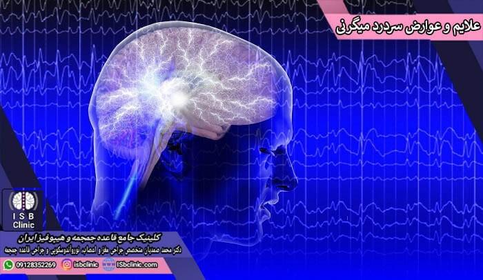 علایم و عوارض سردرد میگرنی