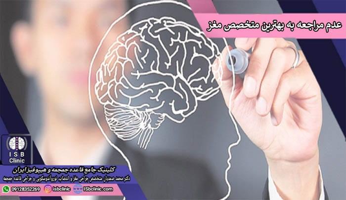 مشکلات عدم مراجعه به بهترین متخصص مغز و اعصاب