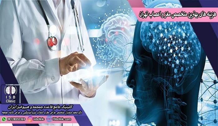 هزینه های بهترین متخصص مغز و اعصاب تهران