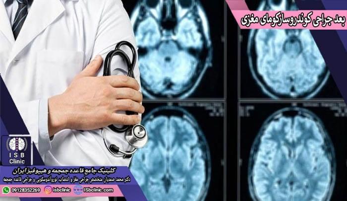 مراقبت بعد از جراحی کوندرو سارکومای مغز
