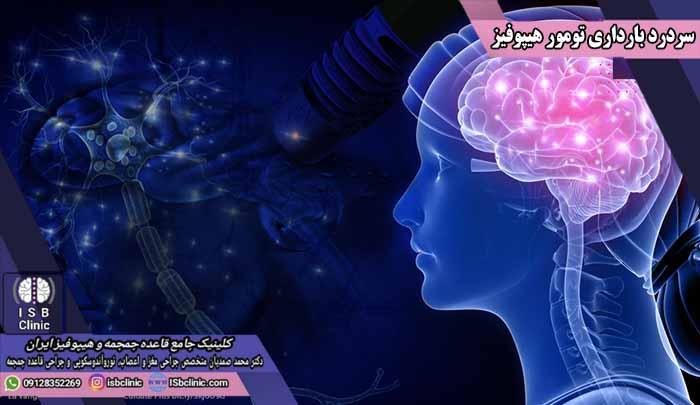سردرد های ناشی از تومور هیپوفیز در بارداری