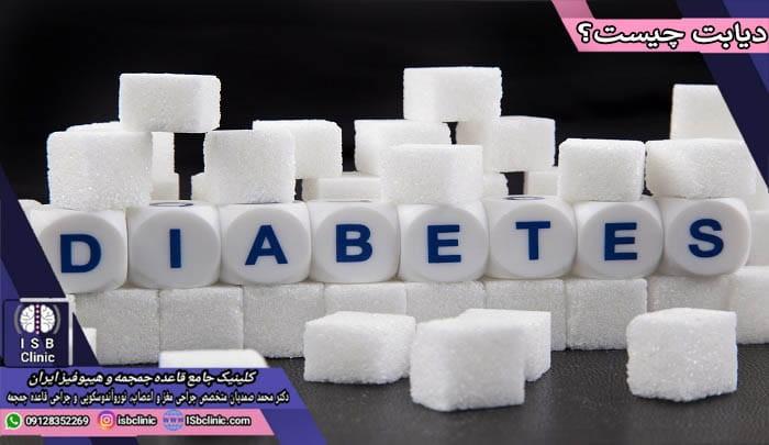 بیماری قند خون (دیابت)
