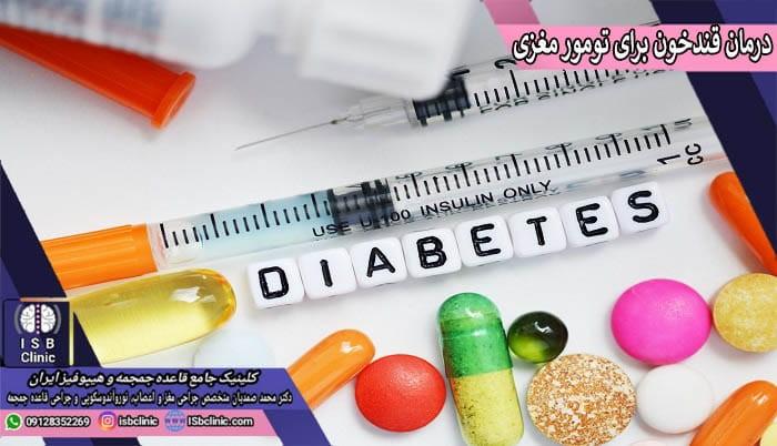 روش های کنترل قند خون (دیابت) در طب مدرن