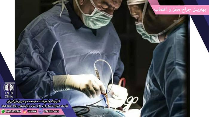 بهترین جراح مغز و اعصاب