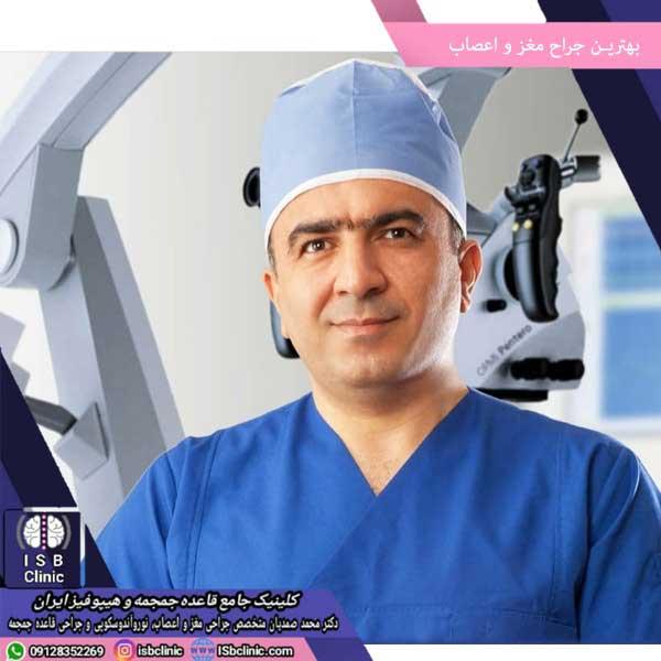 بهترین جراح مغز و اعصاب در تهران