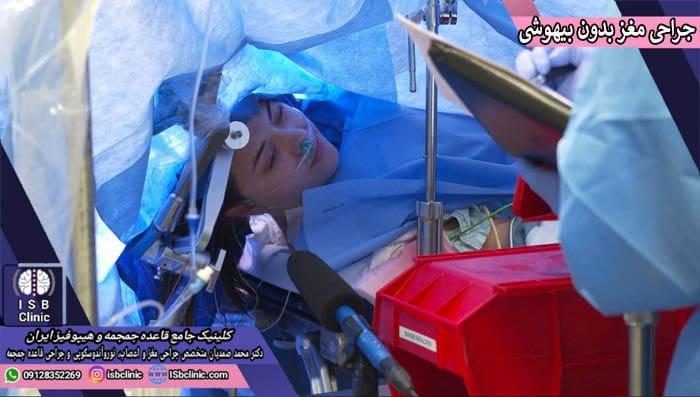 جراحی مغز بدون بیهوشی