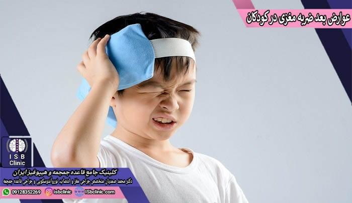عوارض پس از ضربه مغزی در کودکان