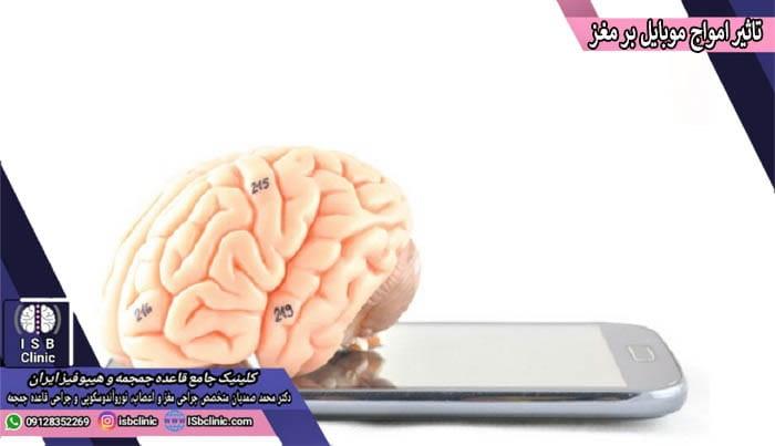 مقابله با تاثیر امواج موبایل بر مغز