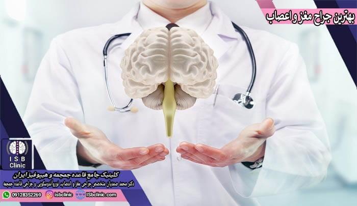 شیوه های انتخاب بهترین جراح مغز و اعصاب در ایران