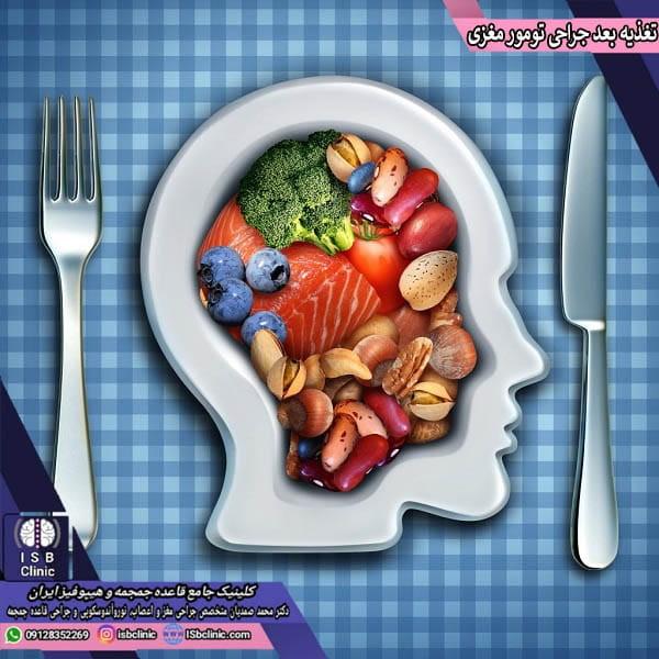 تغذیه بعد از عمل جراحی تومور مغزی