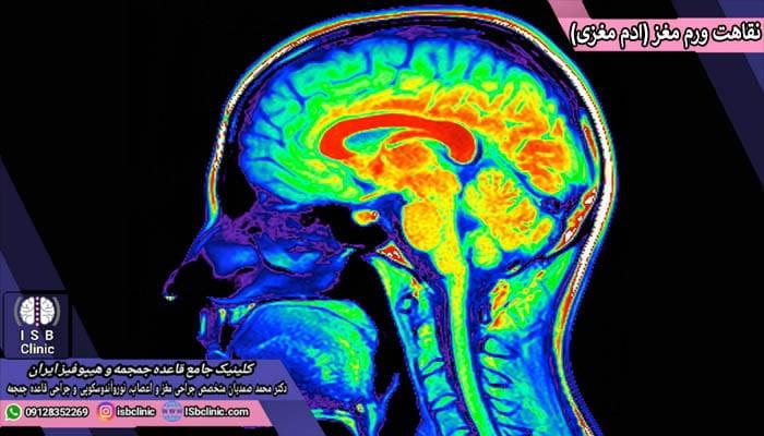 دوره نقاهت بعد از درمان ورم مغزی