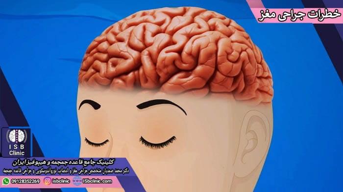 خطرات ناشی از جراحی مغز و اعصاب