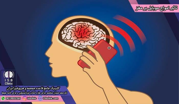 آسیب های اختصاصی تاثیر امواج موبایل بر مغز
