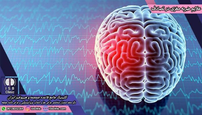 علایم و عوارض ضربه مغزی در اثر تصادف