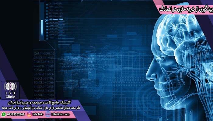 شیوههای پیشگیری از ضربه مغزی در اثر تصادف