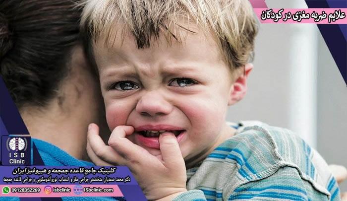 علایم و عوارض ضربه مغزی در کودکان چیست
