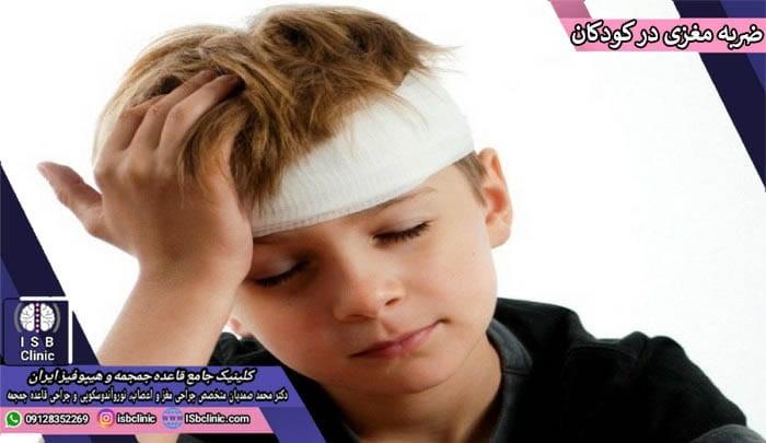 ضربه مغزی در کودکان چگونه است