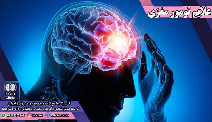 علایم و عوارض تومورهای مغزی