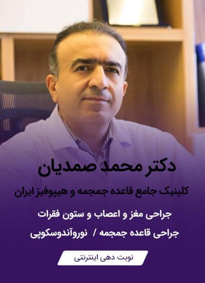 دکتر صمدیان