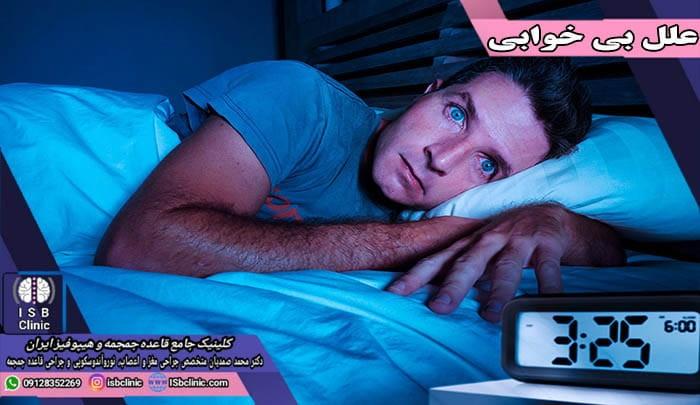 علل بروز بی خوابی