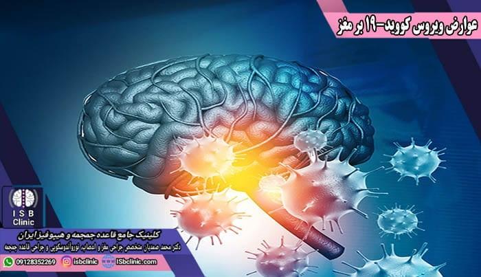 مکانیزم عمل ویروس کووید-19 در آسیب به مغز