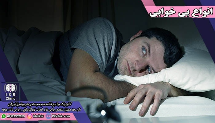 انواع بی خوابی
