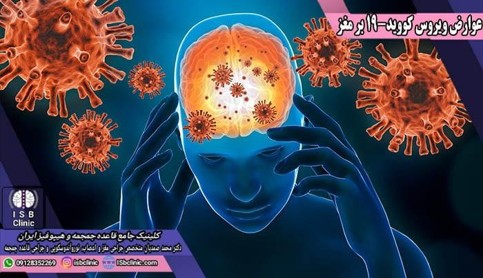 راه های ورود ویروس کووید-19 به مغز