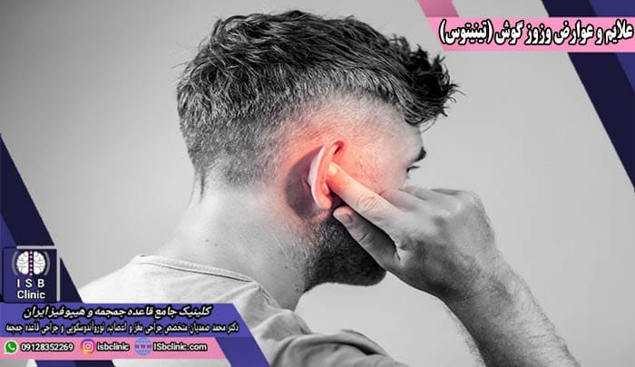 علایم و عوارض وزوز گوش چیستند؟