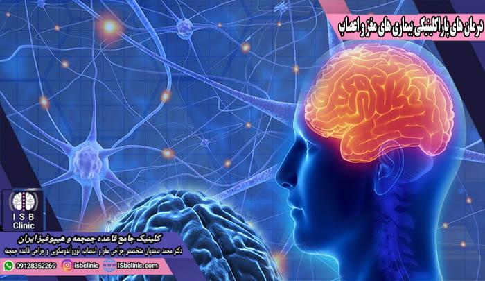 درمان پاراکلینیکی سیستم اعصاب مرکزی