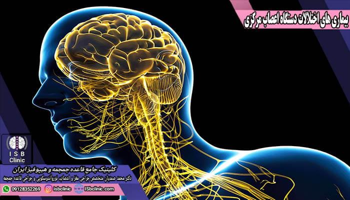 بیماری های اختلالات دستگاه اعصاب مرکزی