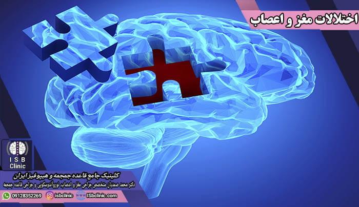 اختلالات مغز و اعصاب