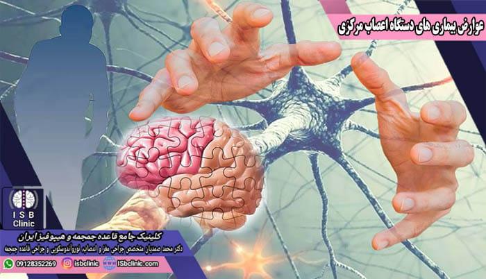 عوارض بیماری های دستگاه اعصاب مرکزی