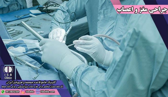 درمان جراحی اختلالات سیستم اعصاب مرکزی