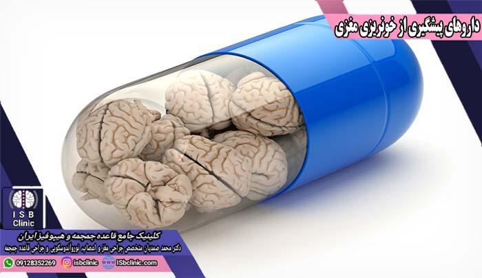 داروی جلوگیری از خونریزی مغزی