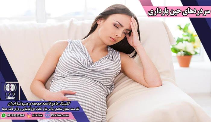 سر درد های میگرنی در دوران بارداری