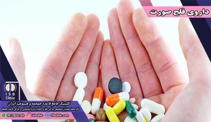 داروی مناسب برای فلج صورت