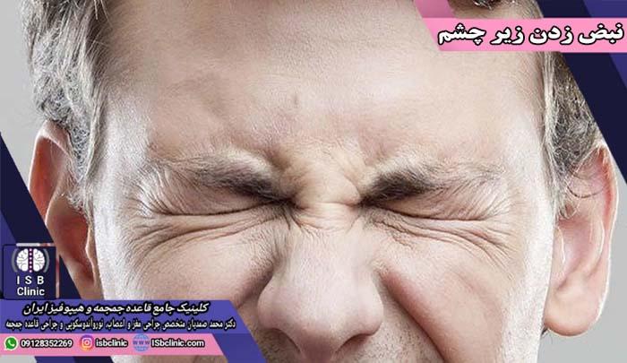 علت زدن نبض زیر چشم چیست؟